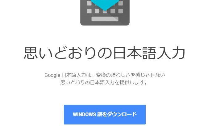 グーグルの日本語入力してありますか?~肩番3