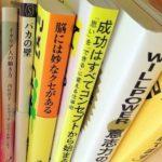 記事の文章力をアップするお勧めの本~肩番36