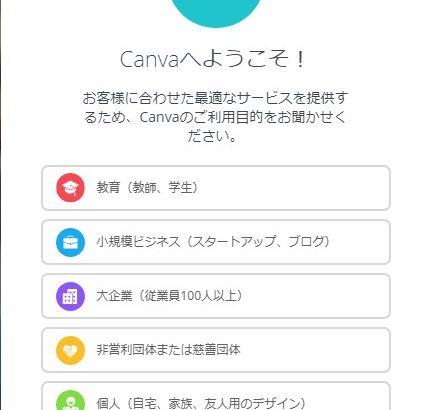 Canvaを使って、無料でバナーやプロフィール、アイキャッチを作ろう!~肩番54