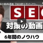 SEO対策の優良級動画~肩番57